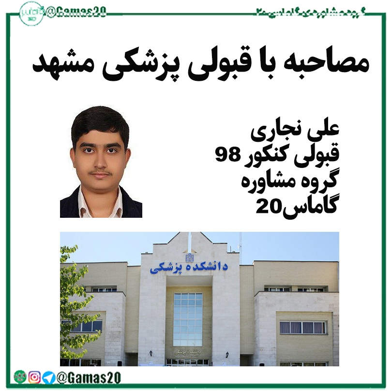 مصاحبه با قبولی پزشکی مشهد