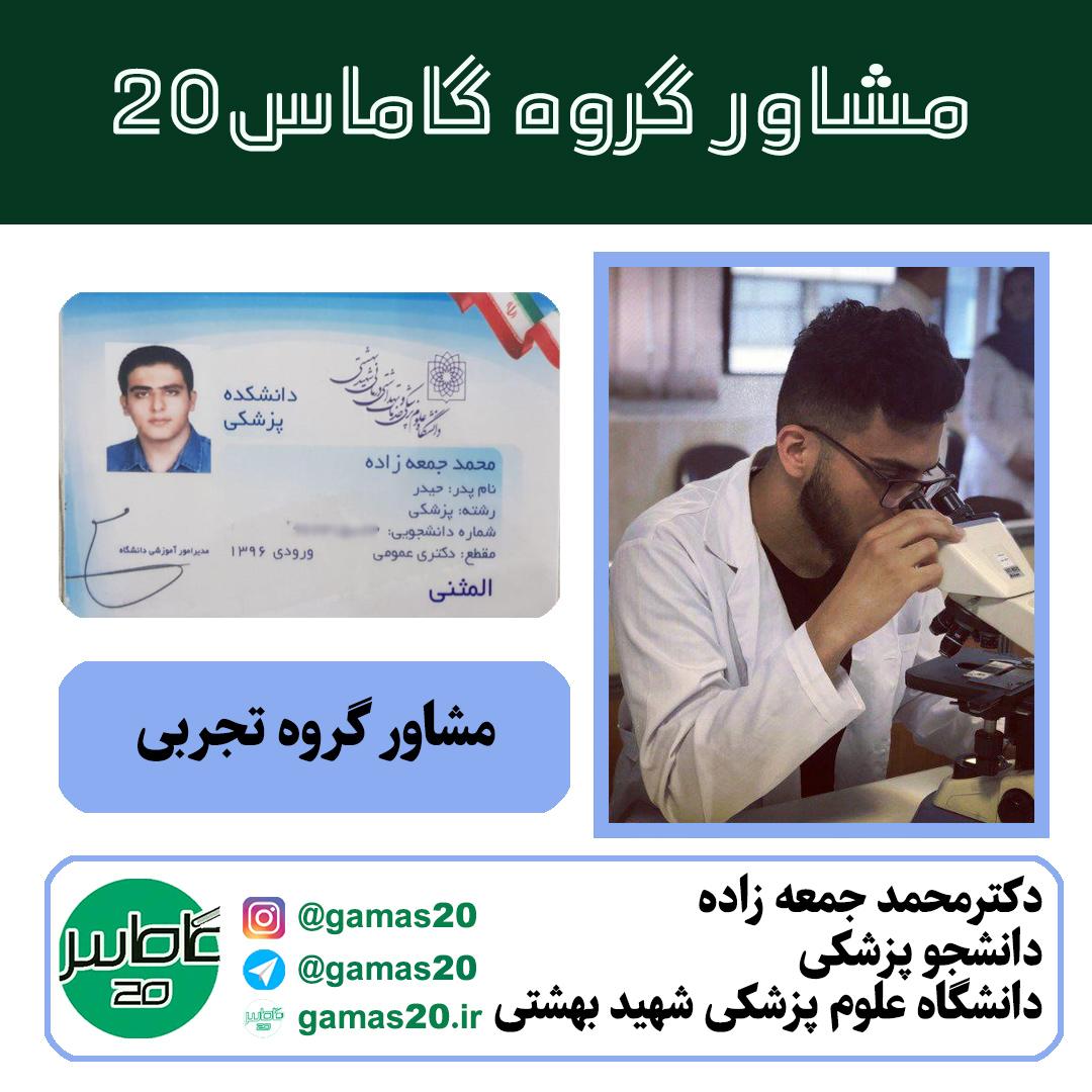 دکتر محمد جمعه زاده | مشاور گروه تجربی | گاماس 20